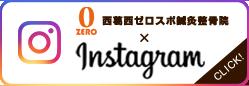 Instagram西葛西