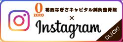 Instagram葛西なぎさキャピタル