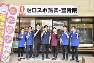 葛西、西葛西ゼロスポ鍼灸・整骨院7周年記念イベント第2弾!!